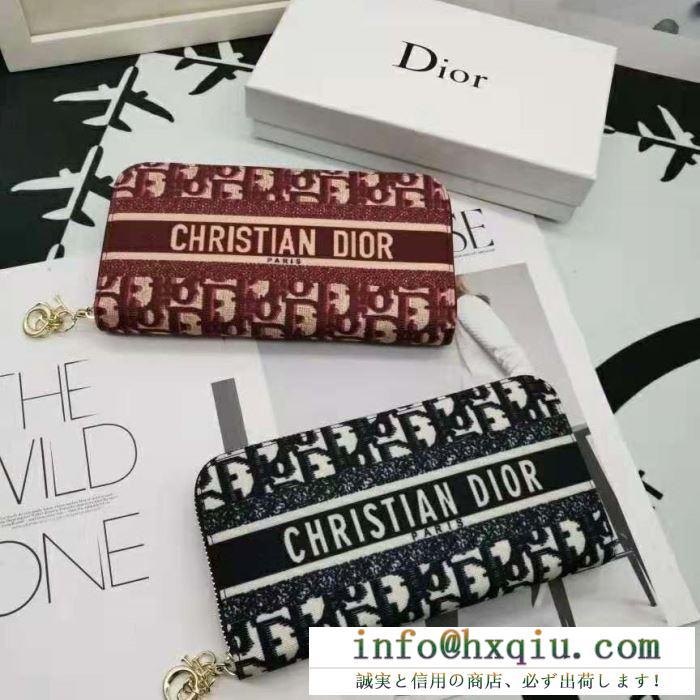 長財布 dior レディース トレンド感をアップする限定品 ディオール 財布 コピー ブラック レッド コーデ おすすめ 安い