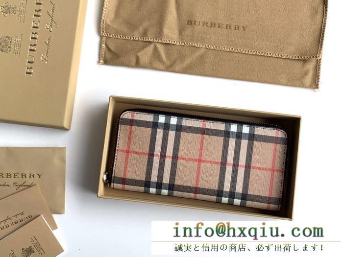 バーバリー 長財布 レディース 大人らしい雰囲気が漂わせるアイテム burberry コピー 2色可選 ストリート コーデ vip価格 8015118